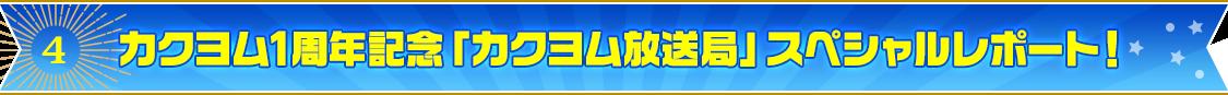 カクヨム1周年記念「カクヨム放送局」スペシャルレポート!