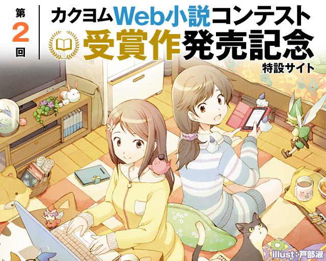 第2回カクヨムWeb小説コンテスト受賞作発売記念特設サイト