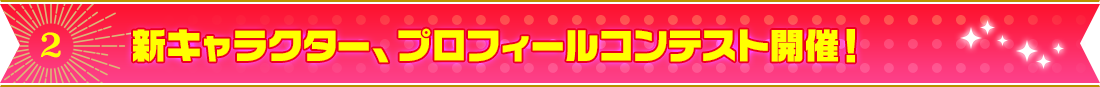 新キャラクター、プロフィールコンテスト開催!
