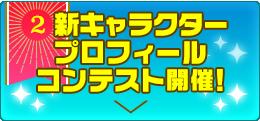 新キャラクタープロフィールコンテスト開催!