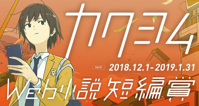 カクヨムWeb小説短編賞