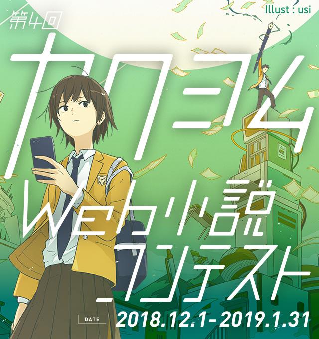 第4回 カクヨムWeb小説コンテスト