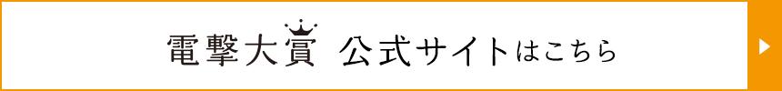 電撃大賞公式サイトはこちら