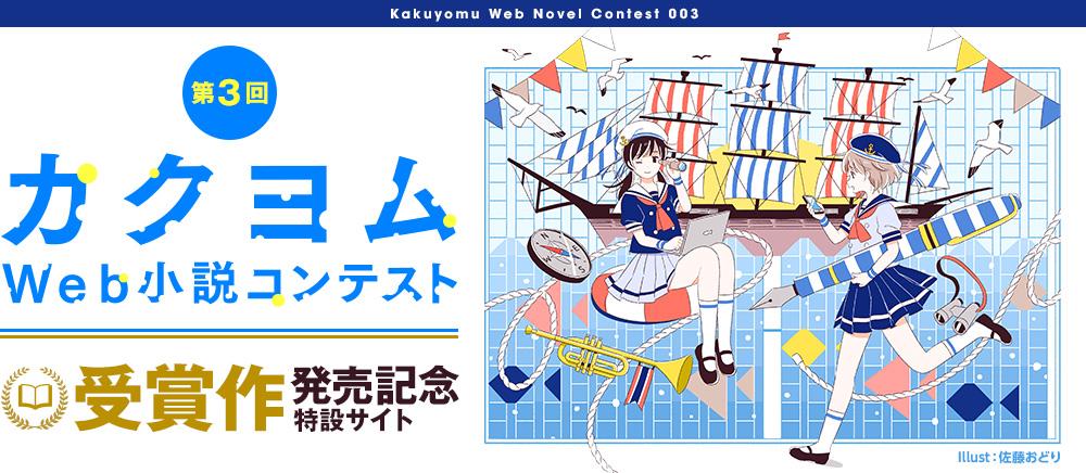 第3回カクヨムWeb小説コンテスト受賞作発売記念特設サイト