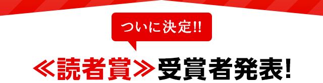 ついに決定!!≪読者賞≫受賞者発表!