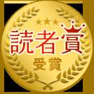 読者賞受賞