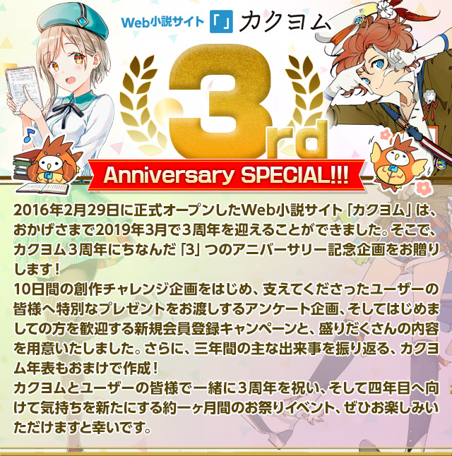 Web小説サイト「カクヨム」 3rd Anniversary SPECIAL!!!