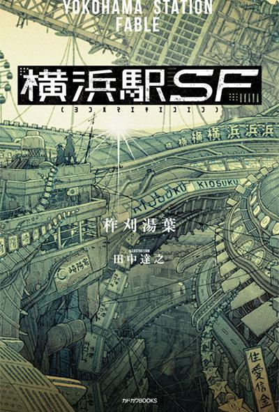 「横浜駅SF」