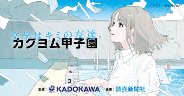 「カクヨム甲子園」