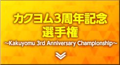 カクヨム3周年記念選手権 ~Kakuyomu 3rd Anniversary Championship~