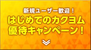 新規ユーザー歓迎! はじめてのカクヨム 優待キャンペーン!