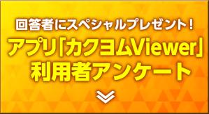 回答者にスペシャルプレゼント! アプリ「カクヨムViewer」 利用者アンケート