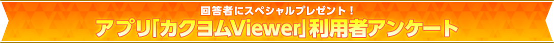 回答者にスペシャルプレゼント!アプリ「カクヨムViewer」利用者アンケート