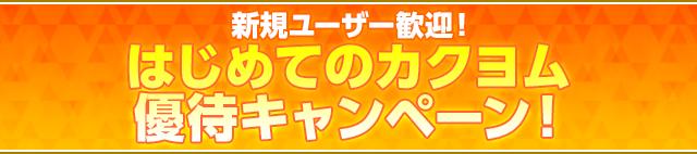 新規ユーザー歓迎! はじめてのカクヨム優待キャンペーン!