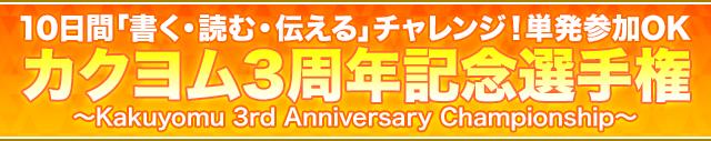 10日間「書く・読む・伝える」チャレンジ!単発参加OK カクヨム3周年記念選手権 ~Kakuyomu 3rd Anniversary Championship~
