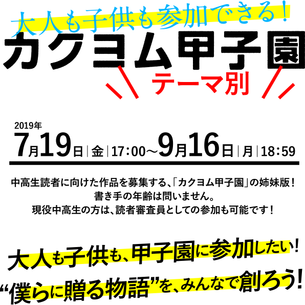 同時開催『大人も子供も参加できる!カクヨム甲子園』