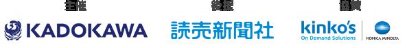 主催:株式会社KADOKAWA 後援:読売新聞社 協賛:キンコーズ·ジャパン株式会社