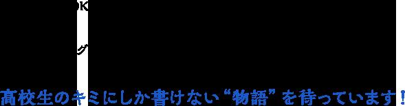 """KADOKAWA × はてなによるWeb小説サイト「カクヨム」が、高校生を対象としたコンテストを開催します。【ロングストーリー部門】と【ショートストーリー部門】を設け、ジャンルも幅広く募集します。高校生のキミにしか書けない""""物語""""を待っています!"""