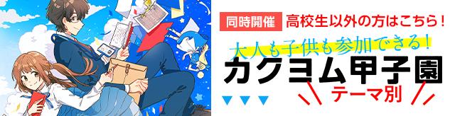 同時開催『大人も子供も参加できる!  カクヨム甲子園《テーマ別》』