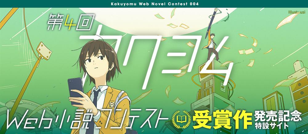 第4回カクヨムWeb小説コンテスト受賞作発売記念特設サイト