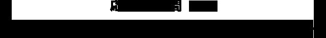 応募受付期間:3月27日(金)00:00 ~5月6日(水)23:59