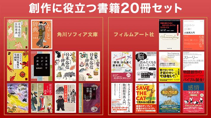 角川ソフィア文庫&フィルムアート社 創作に役立つ書籍20冊セット