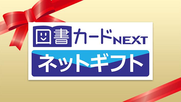 図書カードネットギフト 1000円分