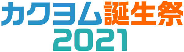 カクヨム誕生祭2021 ~5th Anniversary~