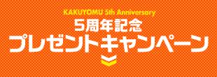 5周年記念プレゼントキャンペーン