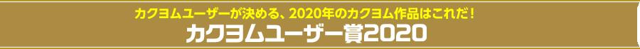 カクヨムユーザーが決める、2020年のカクヨム作品はこれだ!カクヨムユーザー賞2020