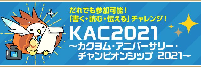 だれでも参加可能!「書く・読む・伝える」チャレンジ!KAC2021 ~カクヨム・アニバーサリー・チャンピオンシップ 2021~
