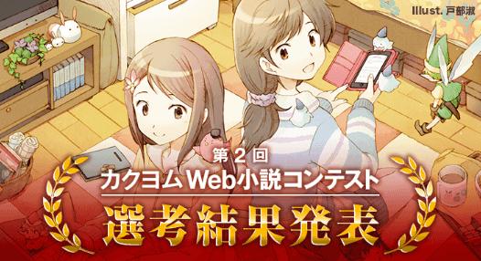 第2回カクヨムWeb小説コンテスト 選考結果発表