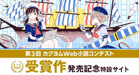 第3回カクヨム Web小説コンテスト 受賞作発売記念特設サイト