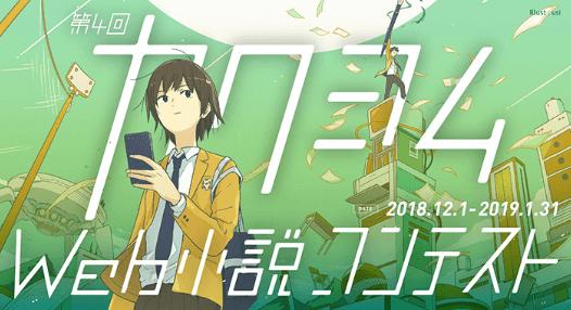 第4回カクヨム Web小説コンテスト 2018.12.1 - 2019.1.31