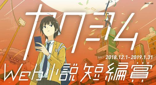 第4回カクヨム Web小説短編賞 2018.12.1 - 2019.1.31