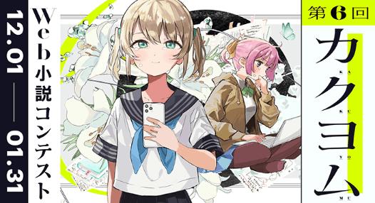 第6回カクヨム 12.01 - 01.31 Web小説コンテスト