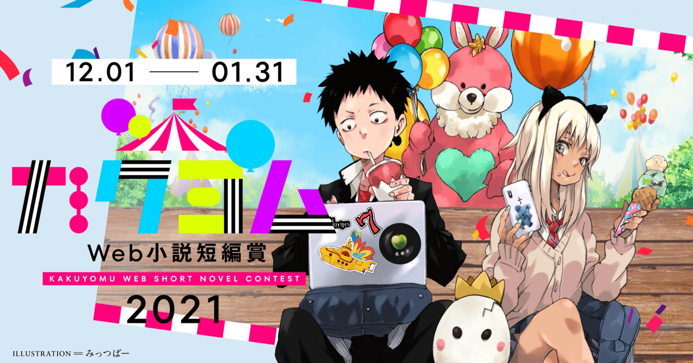 12.01 - 01.31 カクヨム Web小説短編賞 KAKUYOMU WEB SHORT NOVEL CONTEST 2021