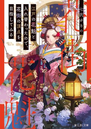 『ナンバーワンキャバ嬢、江戸時代の花魁と体が入れ替わったので、江戸でもナンバーワンを目指してみる ~歴女で元ヤンは無敵です~』