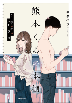 『熊本くんの本棚』