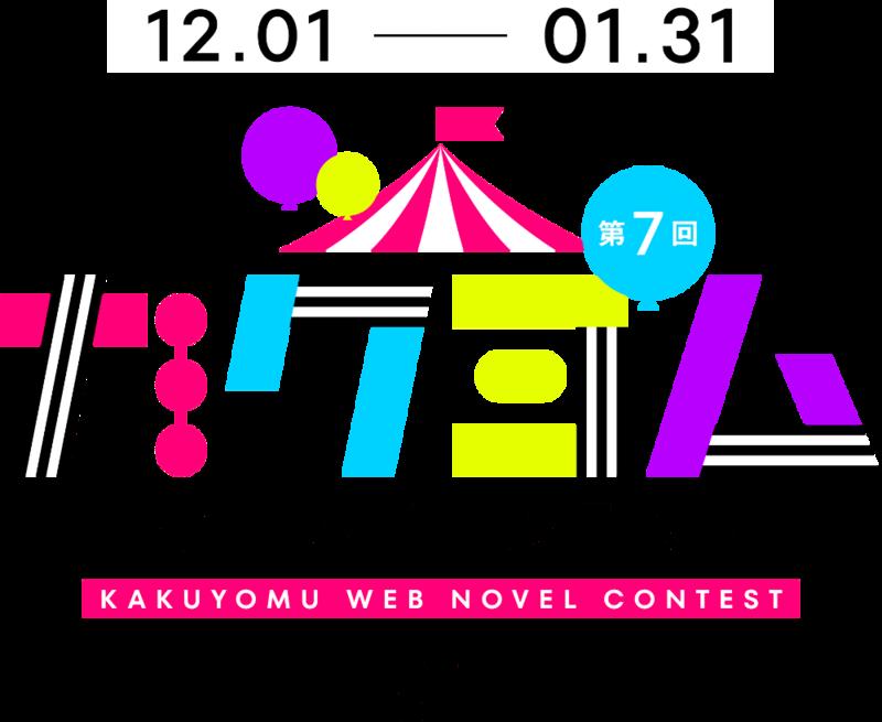 12.01 - 01.31 / 第7回 カクヨム Web小説コンテスト KAKUYOMU WEB NOVEL CONTEST 2021