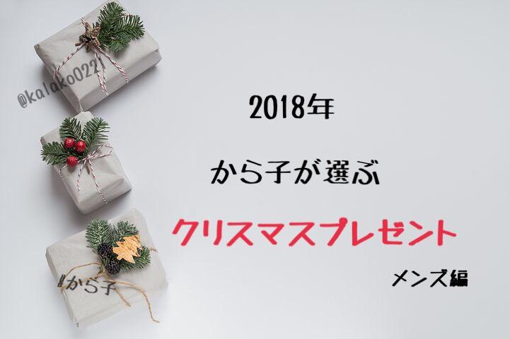 f:id:kalako0221:20181024233746j:plain