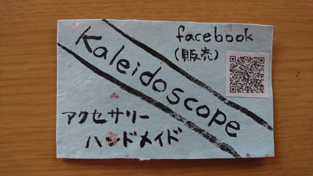 f:id:kaleido-scope:20170602081113j:plain