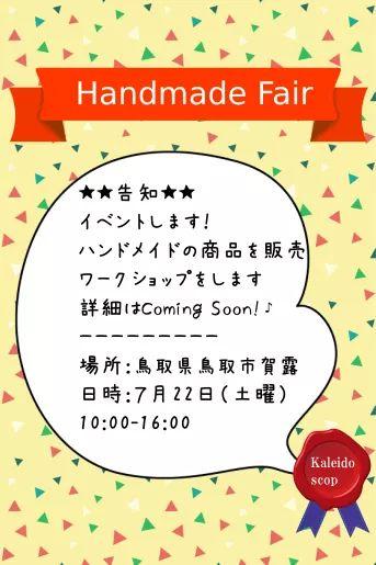 f:id:kaleido-scope:20170612145940j:plain