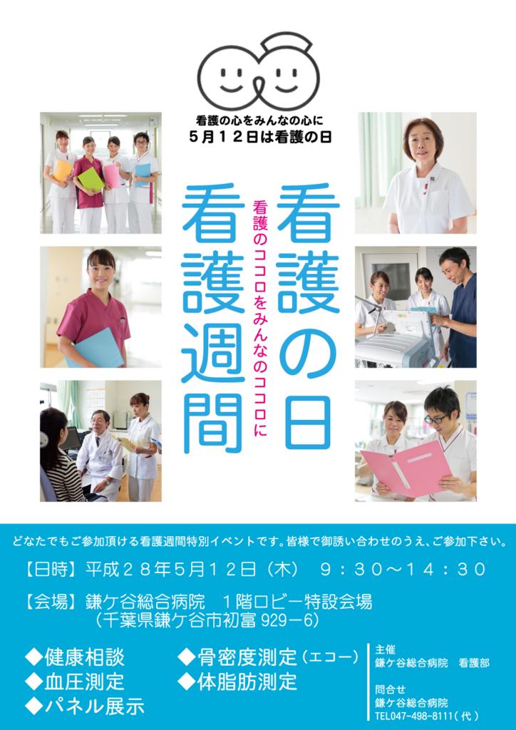 f:id:kamagayageneralhospital:20160903102608j:plain