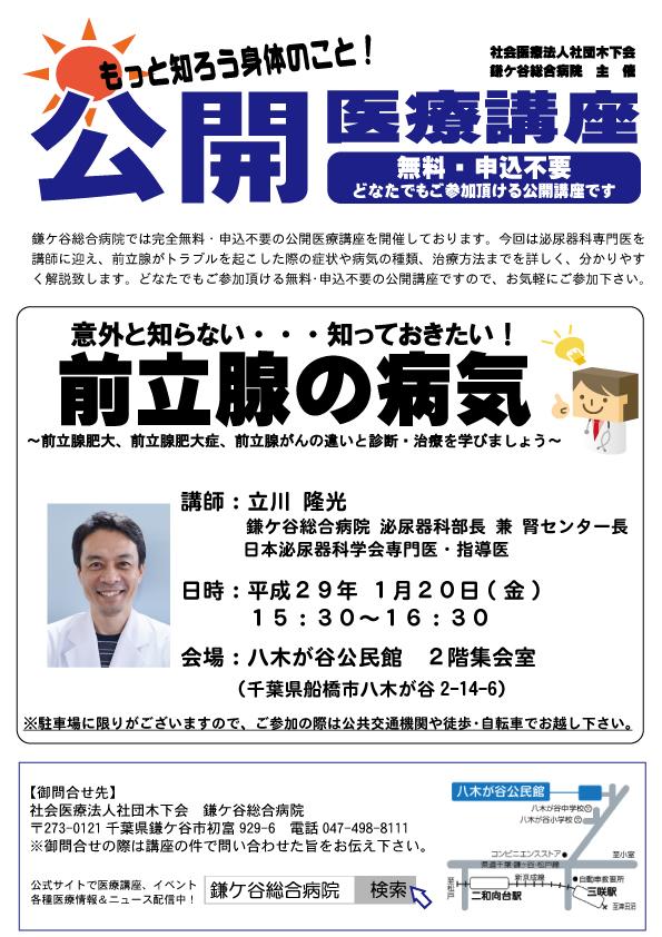f:id:kamagayageneralhospital:20170120120009j:plain