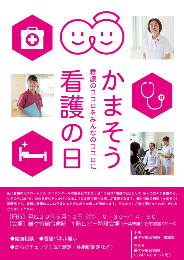f:id:kamagayageneralhospital:20170510091714j:plain