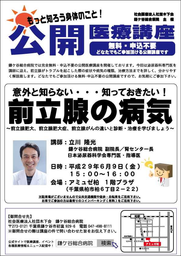 f:id:kamagayageneralhospital:20170531102224j:plain