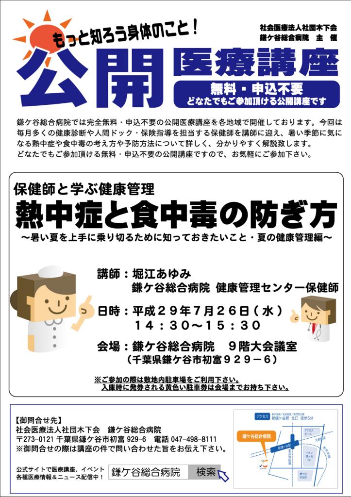 f:id:kamagayageneralhospital:20170719100656j:plain