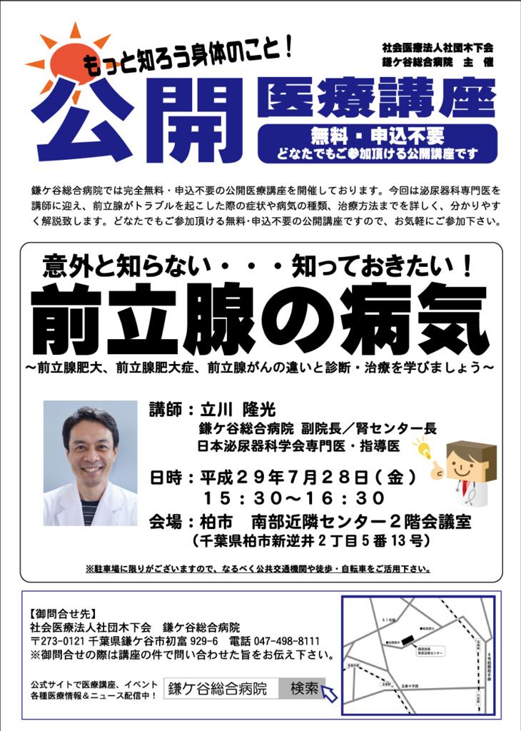 f:id:kamagayageneralhospital:20170719102858j:plain