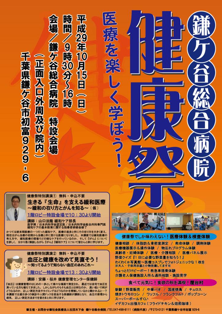 f:id:kamagayageneralhospital:20171007090825j:plain